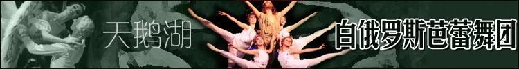 白俄罗斯芭蕾舞团