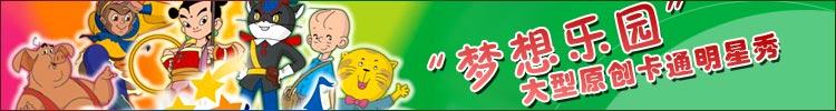 """""""梦想乐园""""2006大型动画情景剧"""