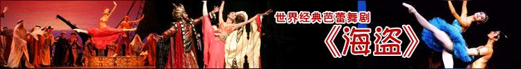 世界经典芭蕾舞剧《海盗》