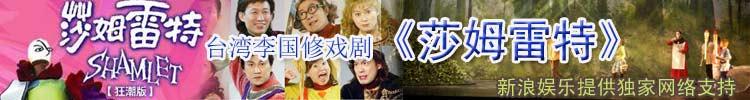 台湾李国修戏剧《莎姆雷特》