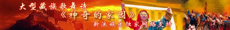 大型藏族歌舞诗《神奇的家园》