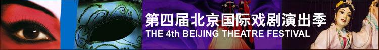 第四届北京国际戏剧季