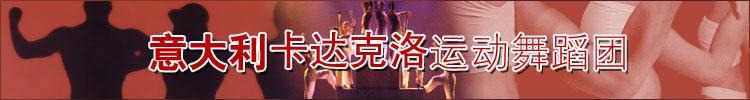 意大利卡达克洛舞蹈团