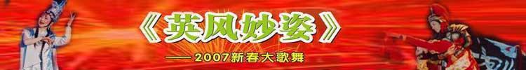 中国东方歌舞团《英风妙姿》