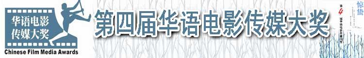 第四届华语电影传媒大奖