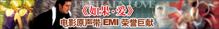 《如果・爱》电影原声带EMI荣誉巨献