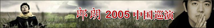 郎朗2005中国巡演