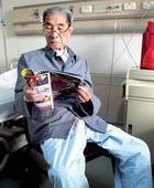 病房中看杂志