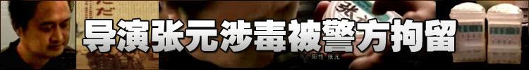 导演张元涉嫌吸毒被捕
