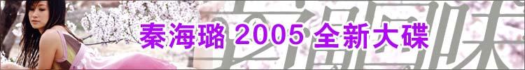 秦海璐2005全新大碟