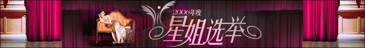 2006年度星姐选举