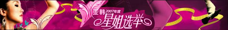 2007年度星姐选举