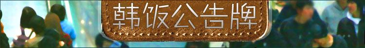 韩饭公告牌