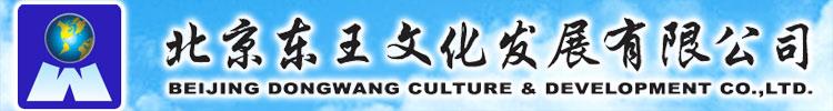 北京东王文化发展有限公司