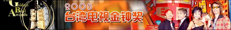 2005台湾电视金钟奖