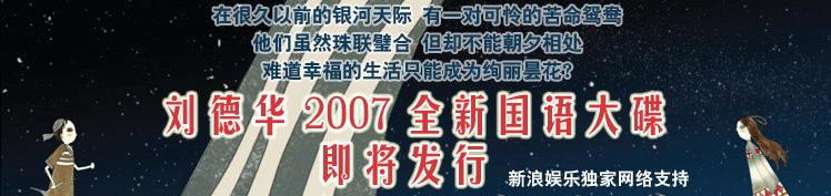 刘德华2007全新国语大碟