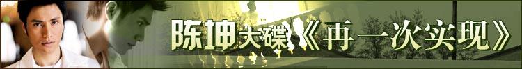 陈坤大碟《再一次实现》