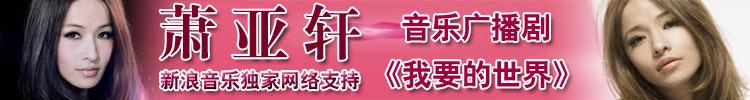 萧亚轩音乐广播剧