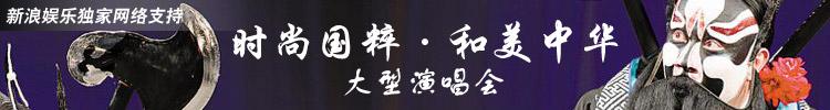 时尚国粹和美中华演唱会