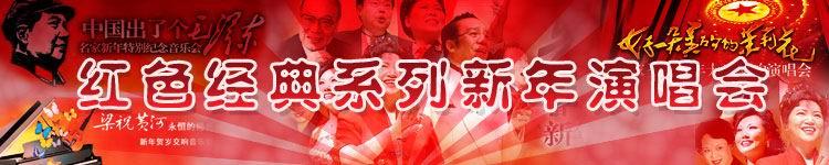 红色经典系列新年演唱会