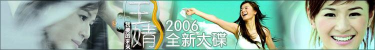 王婧2006全新大碟