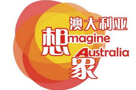 澳大利亚文化年宣传海报