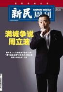 新民周刊:笑看周立波成海派文化传奇