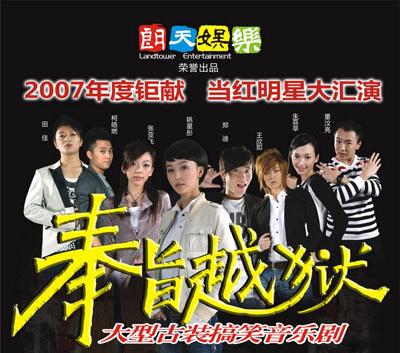 柯皓燃携手超女张亚飞加盟音乐剧《奉旨越狱》