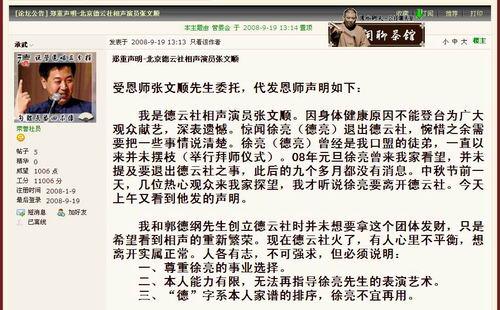 张文顺发表声明:将徐德亮清除出门户