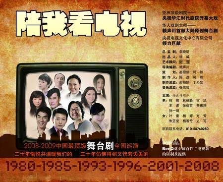 《陪我看电视》北京站延期演出声明