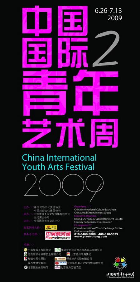 第二届中国国际青年艺术周