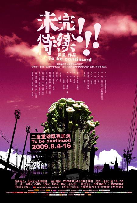 资料图片:话剧《未完待续》二轮演出海报