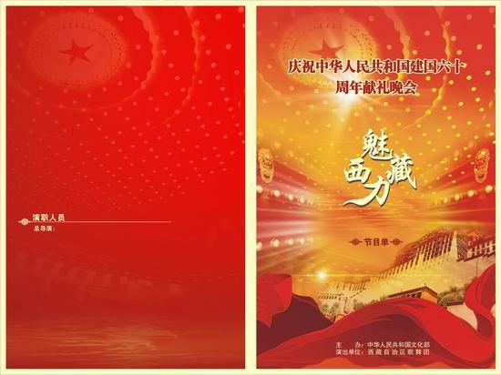 国庆献礼演出剧目介绍:《魅力西藏》