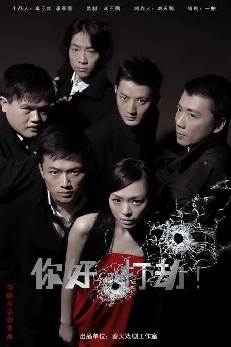 资料:2009青戏节剧目--话剧《你好,打劫》