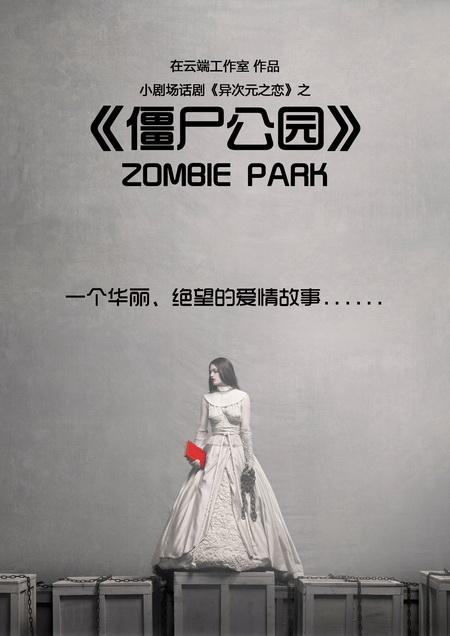 话剧《僵尸公园》上演华丽的异次元之恋(图)