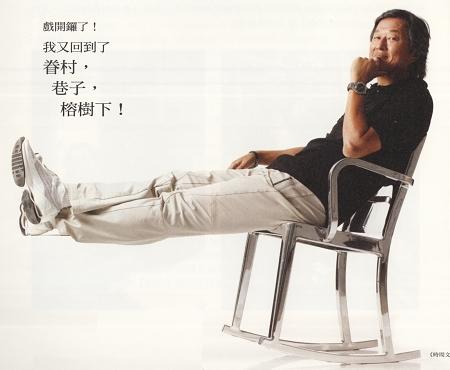 """王伟忠演《宝岛一村》:我就是一个""""老鸡汤"""""""