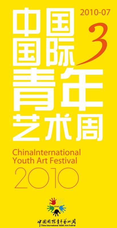 中国国际青年艺术周走进校园为艺术熔铸激情
