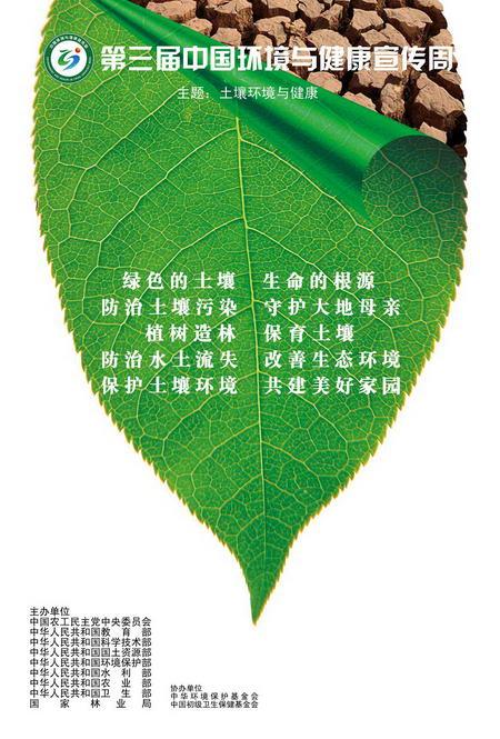资料:第三届中国环境与健康宣传周海报(1)