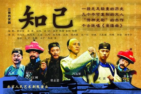 北京人艺首次启动公益基金助阵《知己》公益场