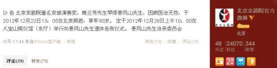 北京京剧院官方微博