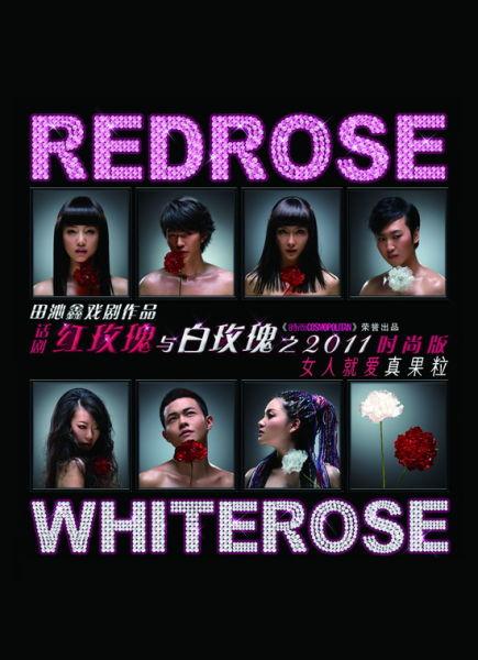 《红玫瑰与白玫瑰》时尚版海报
