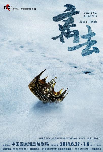 王晓鹰《离去》曝首张海报