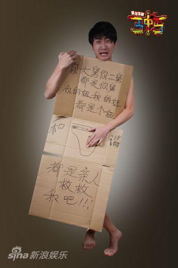 图文:话剧《丐中丐》雷人剧照--石天硕