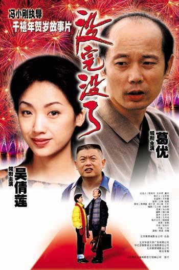 冯小刚贺岁十年之十大经典台词:《没完没了》