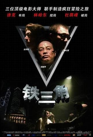 2007香港电影盘点之公司篇:银河映像