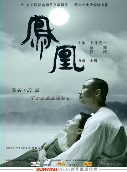 2007年日本电影盘点之国际交流新现象