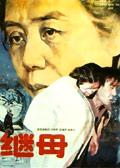 资料:孙道临导演作品《继母》