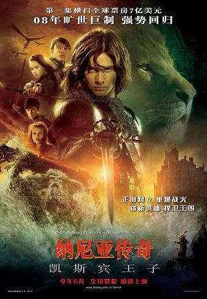 2008暑期巨无霸--魔幻王国《纳尼亚传奇2》