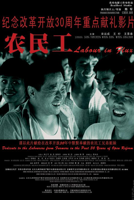 资料:华夏国产新片-《农民工》