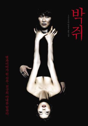 《蝙蝠》期待称雄戛纳9部韩国影片汇聚法国